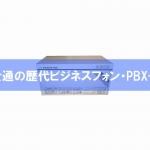 富士通の歴代ビジネスフォン・PBX一覧