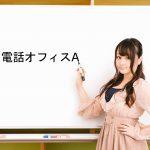 【超解説・ひかり電話オフィスA(エース)】オフィスでの導入について詳しく説明!