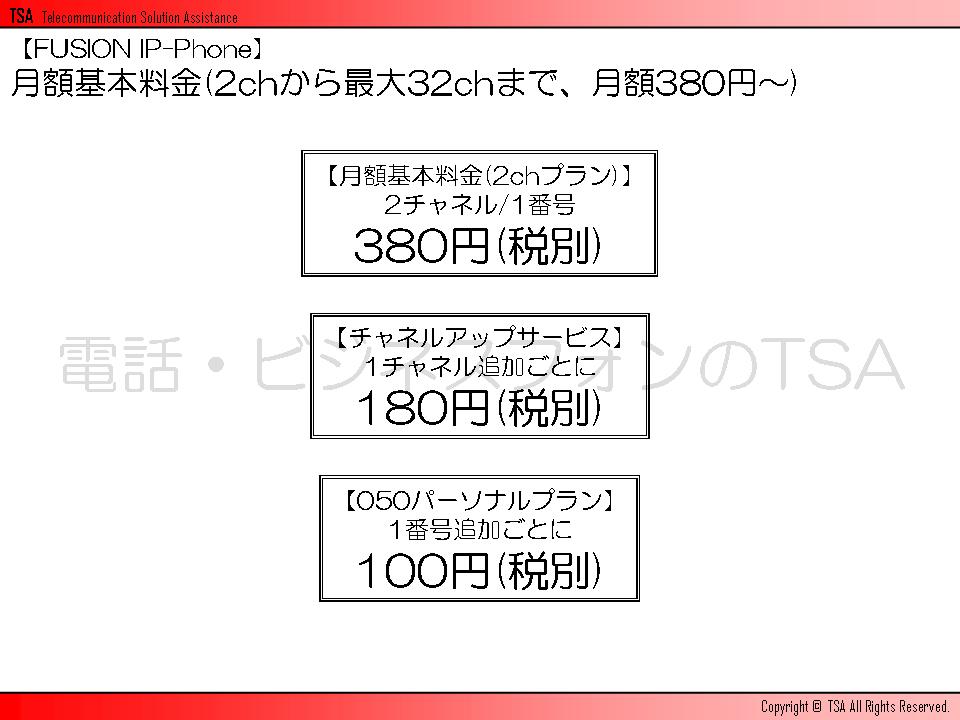 月額基本料金(2chから最大32chまで、月額380円~)