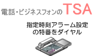 多機能電話機から指定時刻アラーム設定の特番をダイヤルします。