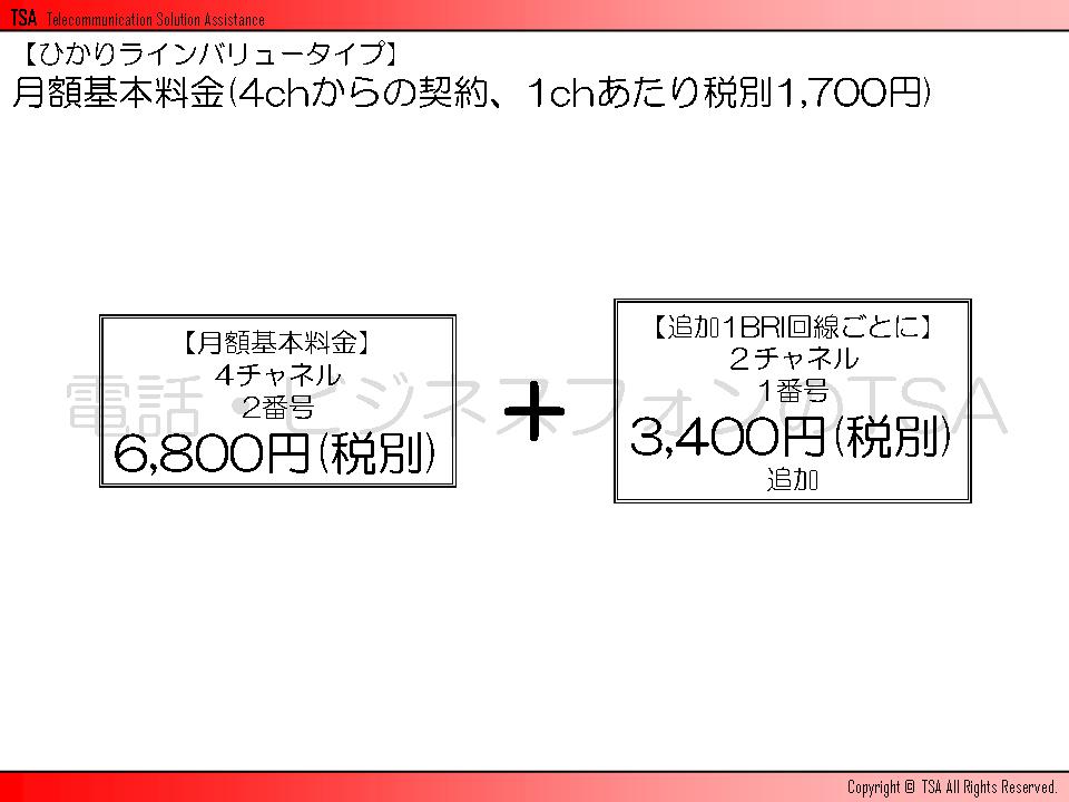月額基本料金(4chからの契約、1chあたり税別1,700円)