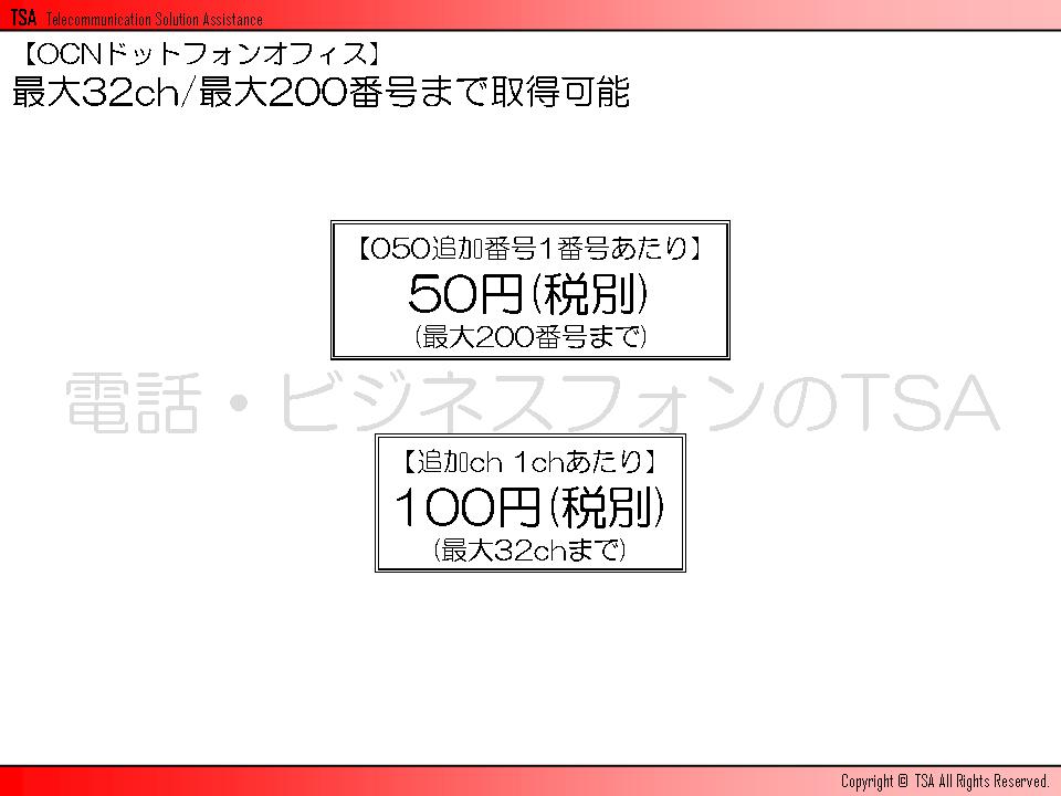 OCNドットフォンでは最大32ch/200番号まで取得可能